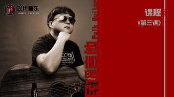 民谣吉他-第三课