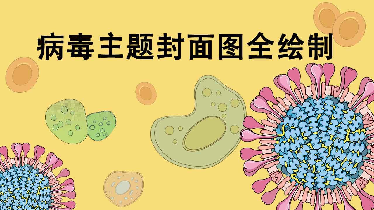 病毒主题封面图全绘制