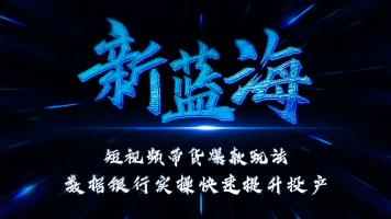 【新蓝海】短视频带货爆款玩法+数据银行实操快速提升投产