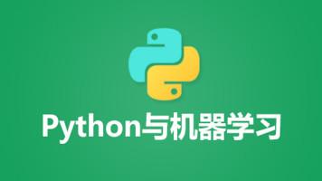Python与机器学习