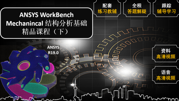 ANSYS WorkBench Mechanincal结构分析基础仿真精品课程(下)