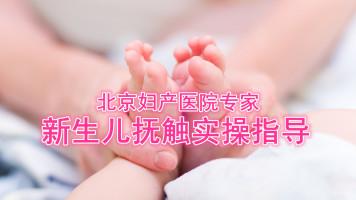 北京妇产医院:新生儿抚触被动操指导-新生儿护理技巧月嫂