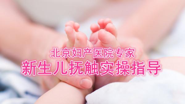 北京妇产医院专家:新生儿护理实操技巧-新生儿抚触
