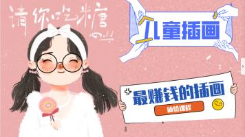儿童插画商业化教学体验课【零基础】