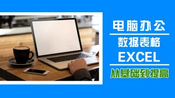 电脑办公软件Excel2016数据表格新版基础到提高