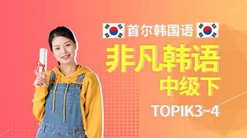 首尔韩国语非凡系列中级下(TOPIK3~TOPIK4)