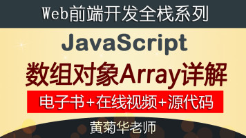 JS数组对象Array详解大全(含课件和源代码)