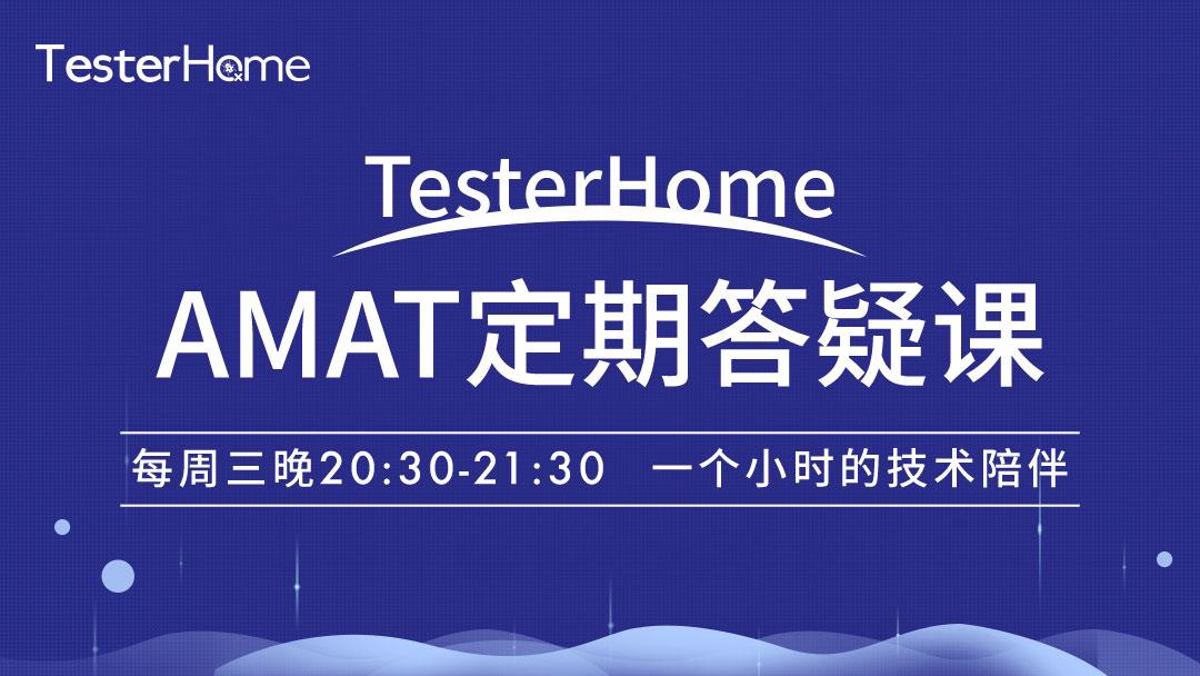 软件测试/AMAT定期答疑课