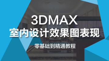 3Dmax室内设计效果图表现【零基础到精通】