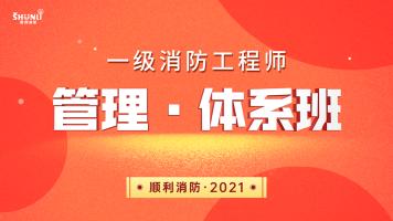 顺利消防2021年管理体系班