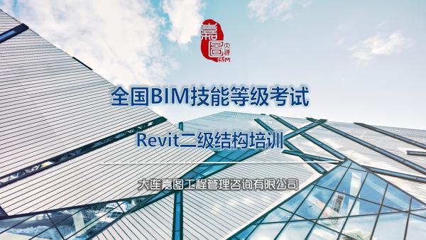 全国BIM技能等级考试二级结构培训