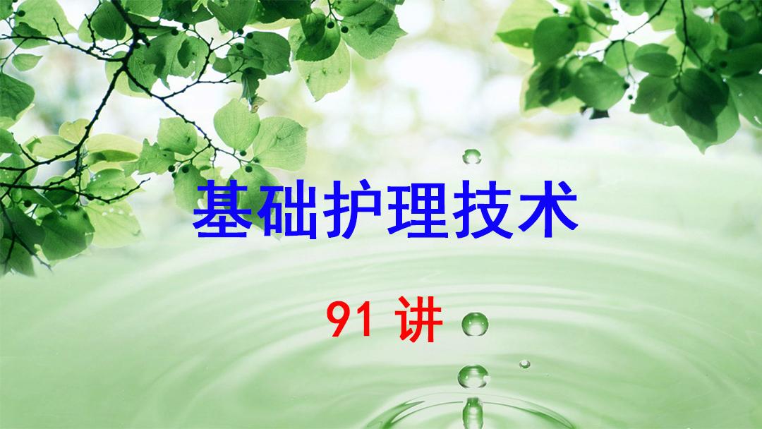 邢台医学高等专科学校 基础护理技术 周更苏 91讲