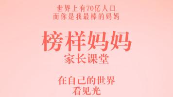 榜样妈妈深圳站