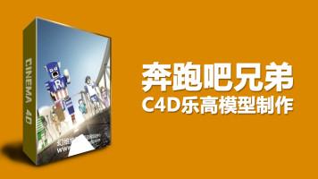 奔跑吧兄弟C4D乐高模型制作【幻维炫动】