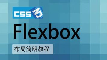 Flexbox 布局简明教程