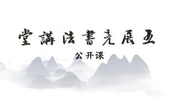 王展亮书法讲堂(公开课)