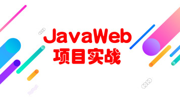 JavaWeb项目实战