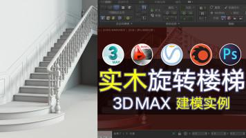 3dmax旋转实木楼梯,建模案例教程
