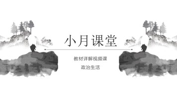 艺术生高考突破-政治详解