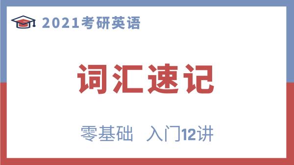 【特训营】速记单词--0基础入门12讲(词汇速记入门)