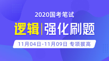 2020国考逻辑强化刷题【尚政公考】