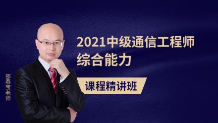 2021【通信一点通】中级通信工程师——综合能力基础精讲