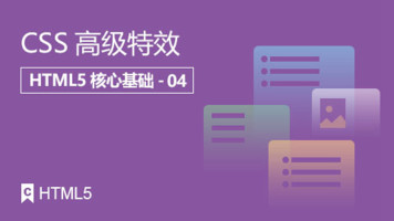 Html5核心基础:CSS高级特效