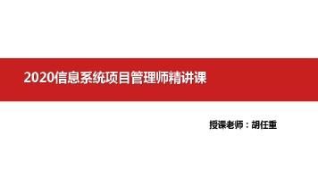 胡老师信息系统项目管理师精讲课程