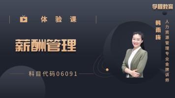 自考薪酬管理(江苏)06091【学程教育】