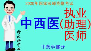 2020年国家医师资格考试中西医执业(助理)医师之中药学部分