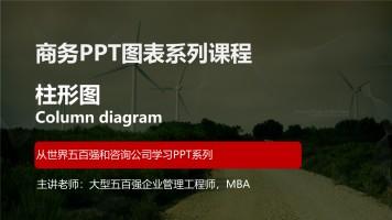 PPT柱形图(TB01)免费版