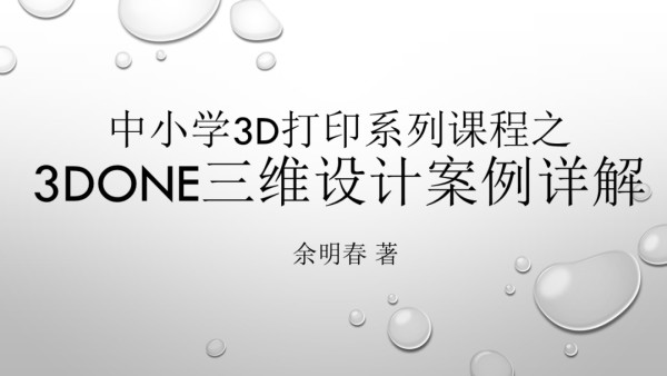 3D打印之3Done三维设计