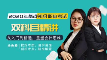 【沐禾学院】2020初级会计职称|初级会计实务|经济法基础|零基础