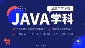 [全天授课]Java精品就业班预科班