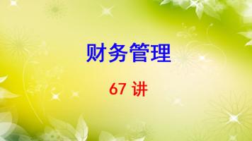 西南财经大学 财务管理 彭韶兵 67讲