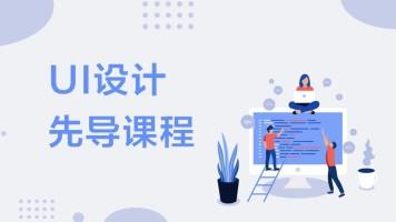 UI设计-先导课程