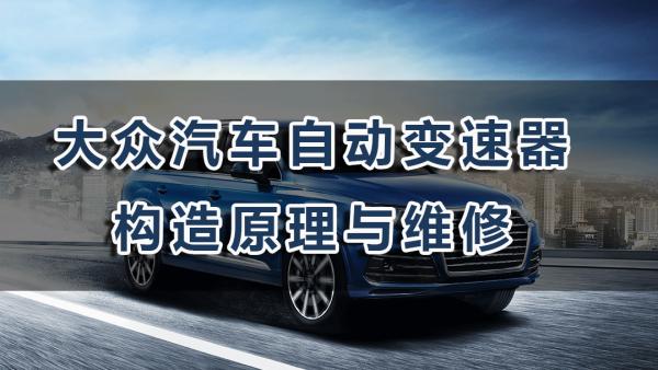 大众汽车自动变速器构造原理与维修