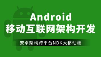 【动脑学院VIP】50W年薪安卓Android架构性能优化UI/NDK/Flutter