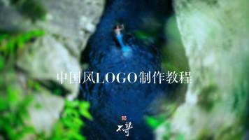 中国风logo制作视频教程