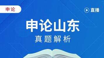 申论山东2019年真题精讲【半月谈公考】