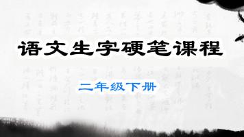 语文生字硬笔精讲课程(二下)