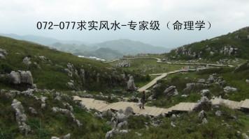 072-077求实风水-专家级(命理学)