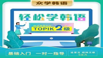 韩语0基础直达初级(topik2级)班