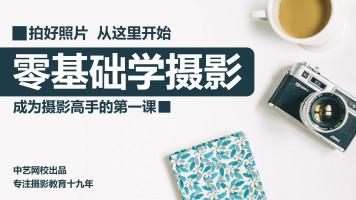 【摄影】摄影零基础班-新版/张沛/录播/中艺