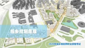 2020年注册城乡规划师城乡规划原理