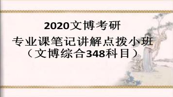 2020文博综合348专业课复习规划暨笔记精编使用法点拨
