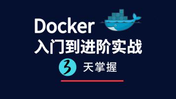 Docker 入门与进阶实战(上篇)