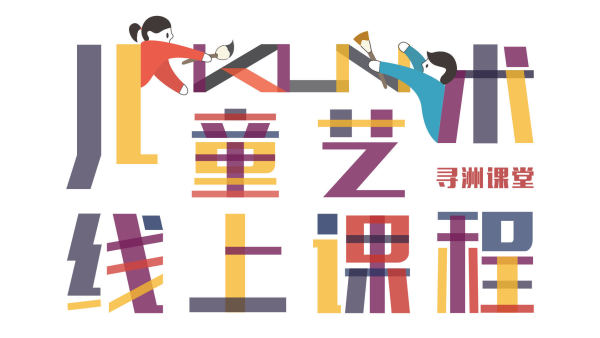 KUN Learn 寻洲课堂·艺术大师美学社
