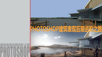 PHOTOSHOP效果图后期处理高级技法