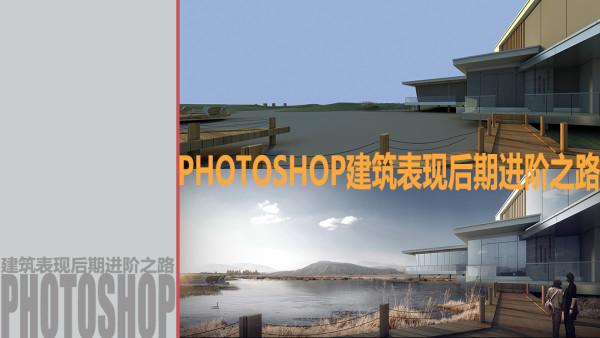 建筑表现/室外效果图/PHOTOSHOP效果图后期处理高级技法